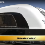 Trimaran Orca – This Is Serbia (RTS1)